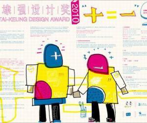 靳埭强设计奖2010全球华人大学生设计大赛