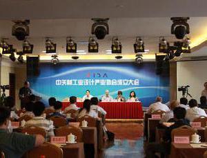 北京中关村工业设计产业协会2010成立