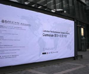 北京设计之夜CUMULUS