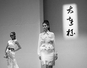 大连杯青年服装设计师大赛获奖讯息