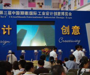 顺德9月16日至19日第三届中国国际工业设计创意博览会
