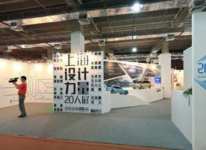 9月15日上海设计力量20人展为期7天