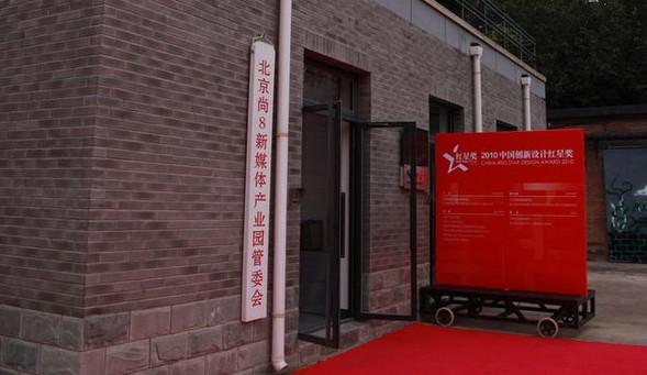 9月20日2010中国创新设计红星奖最终评审在北京举行...