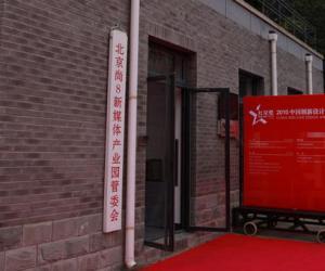 9月20日2010中国创新设计红星奖最终评审在北京举行