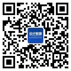 微信扫描二维码,关注设计联盟