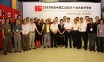 2013年度中国工业设计十佳大奖评审会在京举行