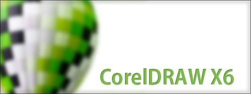 CorelDRAW X6-1.jpg