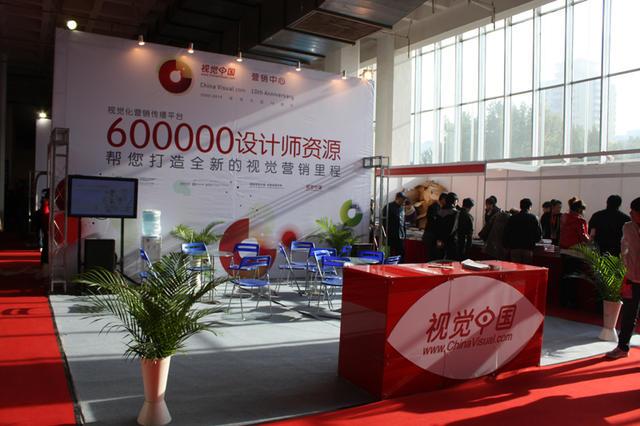 2010北京国际广告展