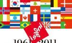 2011米兰国际家具展:ISaloni50周年庆典