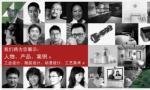 2012年8月7日-12日中国(杭州)工业设计产业博览会预览