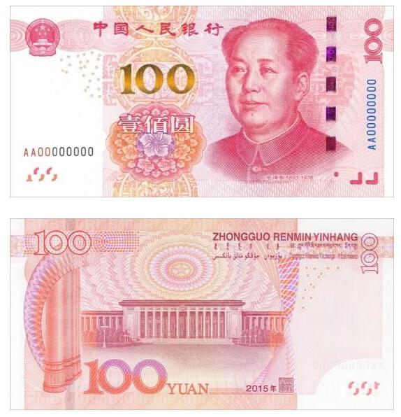 2015人民币100元