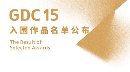 GDC15平面设计在中国入围作品名单公布