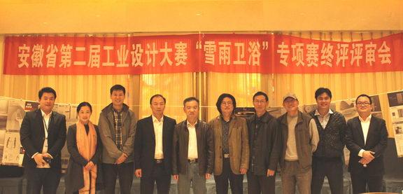 """第二届""""江淮杯""""工业设计大赛""""雪雨卫浴""""专项赛获奖名单"""