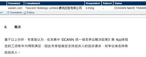 weixin.com域名被腾讯成功仲裁