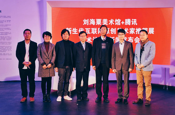 刘海粟 腾讯 美术馆 互联网 合作