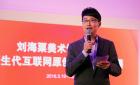 腾讯彭迦信:将更多的互联网原创艺术打造成知名IP