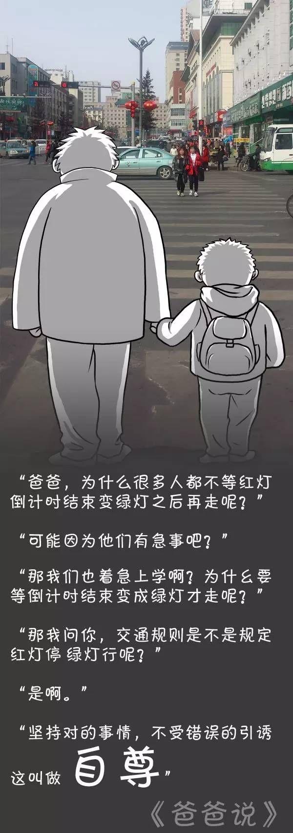 爸爸,一个人越有钱越了不起是吗