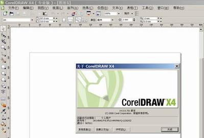 CorelDRAW X4 SP2 精简增强版 v14.0 中文免费正式版