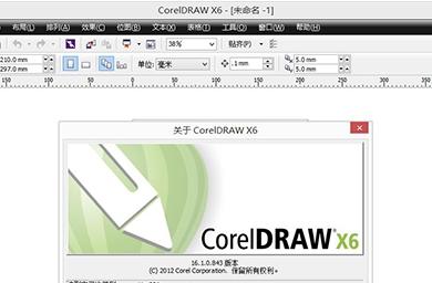 coreldraw x6中文版 v16官方版