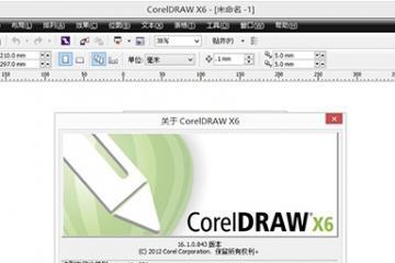 CorelDraw x6中文版v16官方版下载
