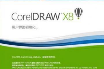 Coreldraw x8精简版(32位/64位)
