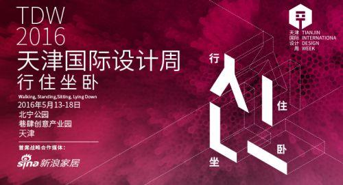 2016天津国际设计周