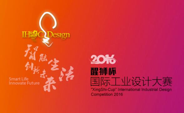 """2016""""醒狮杯""""国际工业设计大赛"""