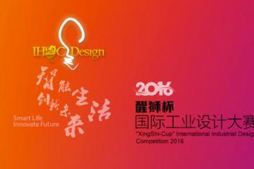 """2016""""醒狮杯""""国际工业设计大赛开始征集(6-10月)"""