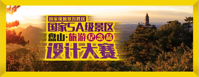 盘山首届旅游纪念品设计大赛火热开幕