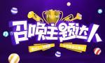 快来参加Flyme主题大赛 赢取10万现金大奖