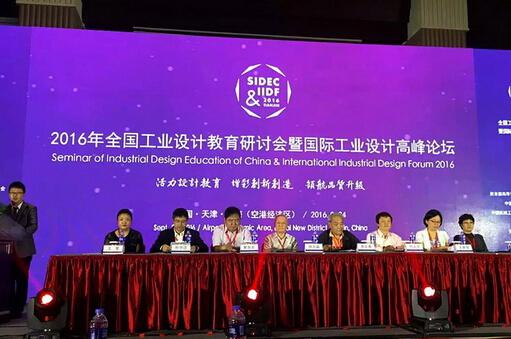 2016全国工业设计教育研讨会暨工业设计论坛在津举行