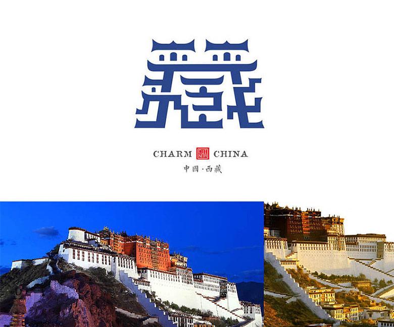 中国地名标志_001