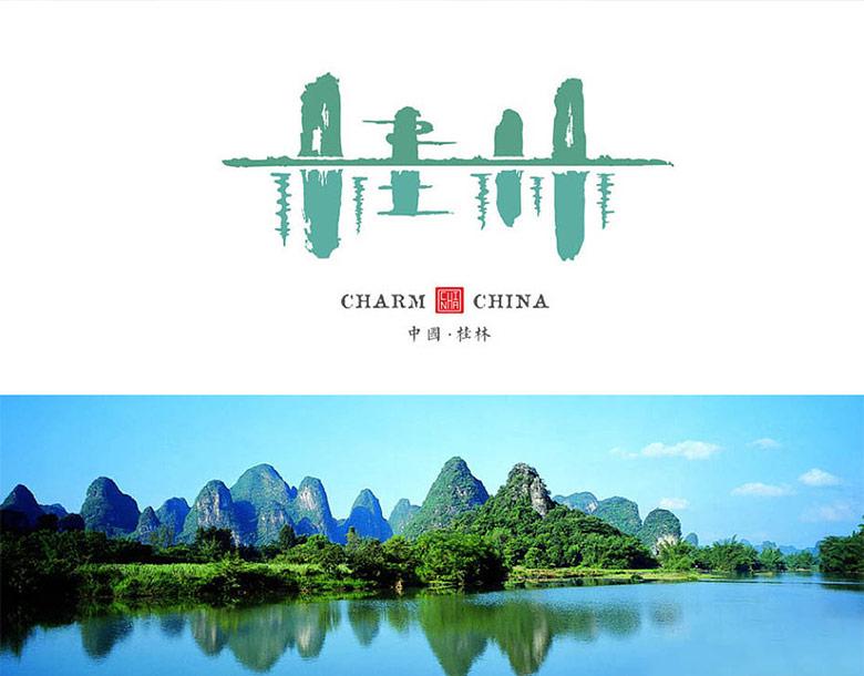 中国地名标志_002