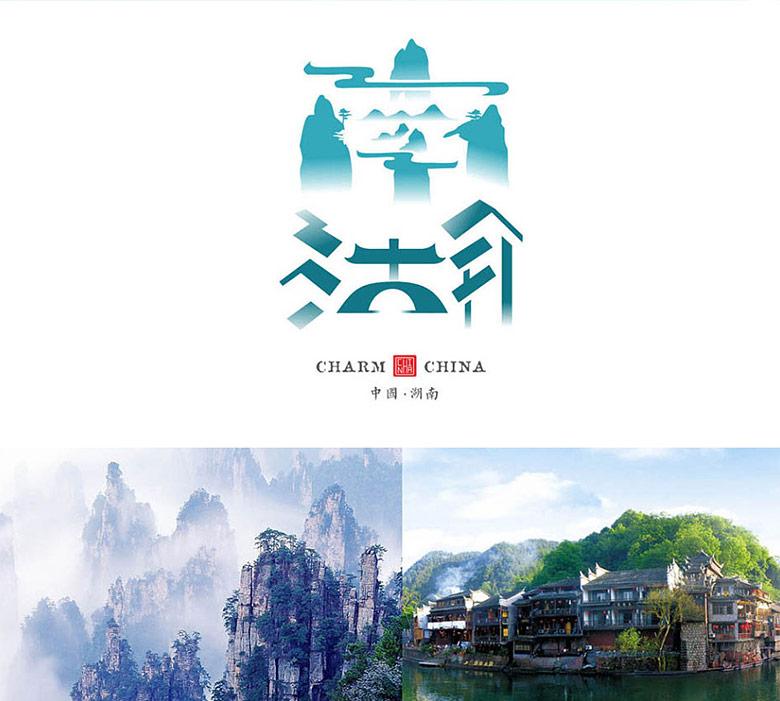 中国地名标志_004