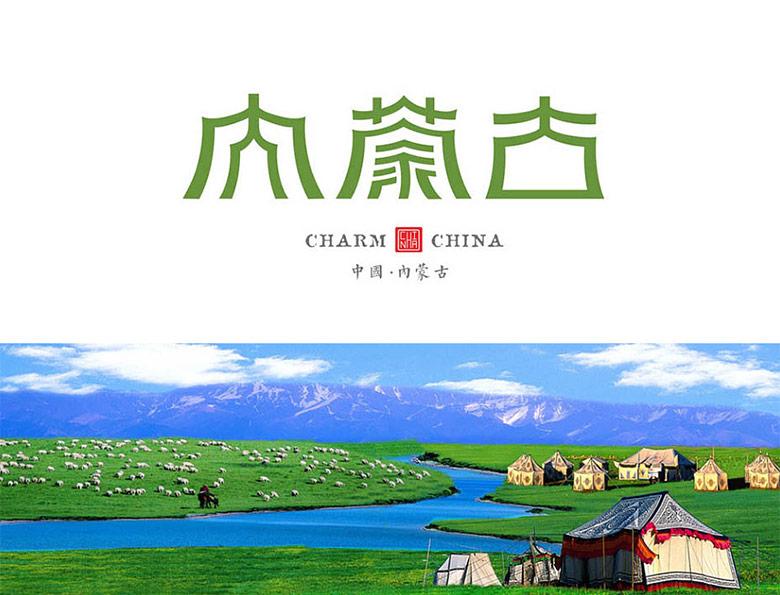 中国地名标志_005