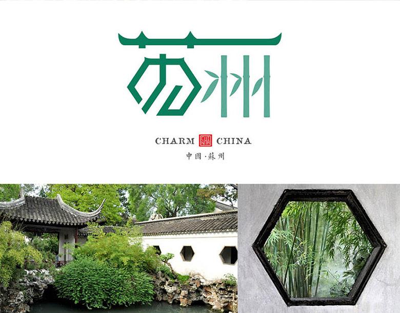 中国地名标志_008
