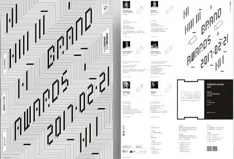 第七届Hiiibrand国际品牌标志设计大赛