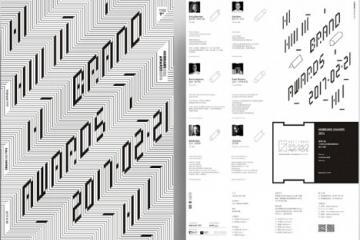 Hiiibrand Awards 2016国际品牌标志设计大赛