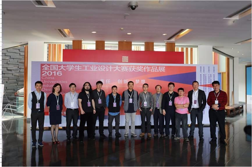 2016全国大学生工业设计大赛获奖作品展开幕式举行