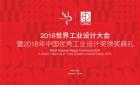 2016世界工业设计大会暨优秀工业设计奖颁奖举行