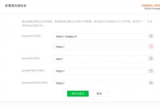 微信小程序: https域名绑定和免费的https证书申请详解