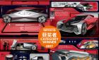 2017年CDN中国汽车设计大赛获奖作品欣赏