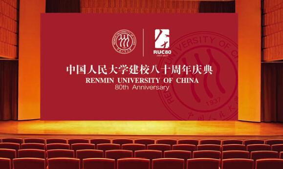 中国人民大学发布 80 周年校庆主题 LOGO