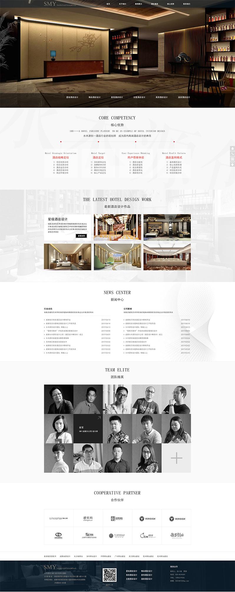 酒店装饰设计网站设计