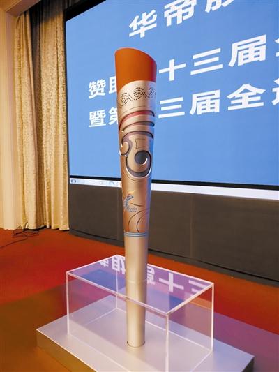 第十三届全运会火炬设计发布仪式在天津举行