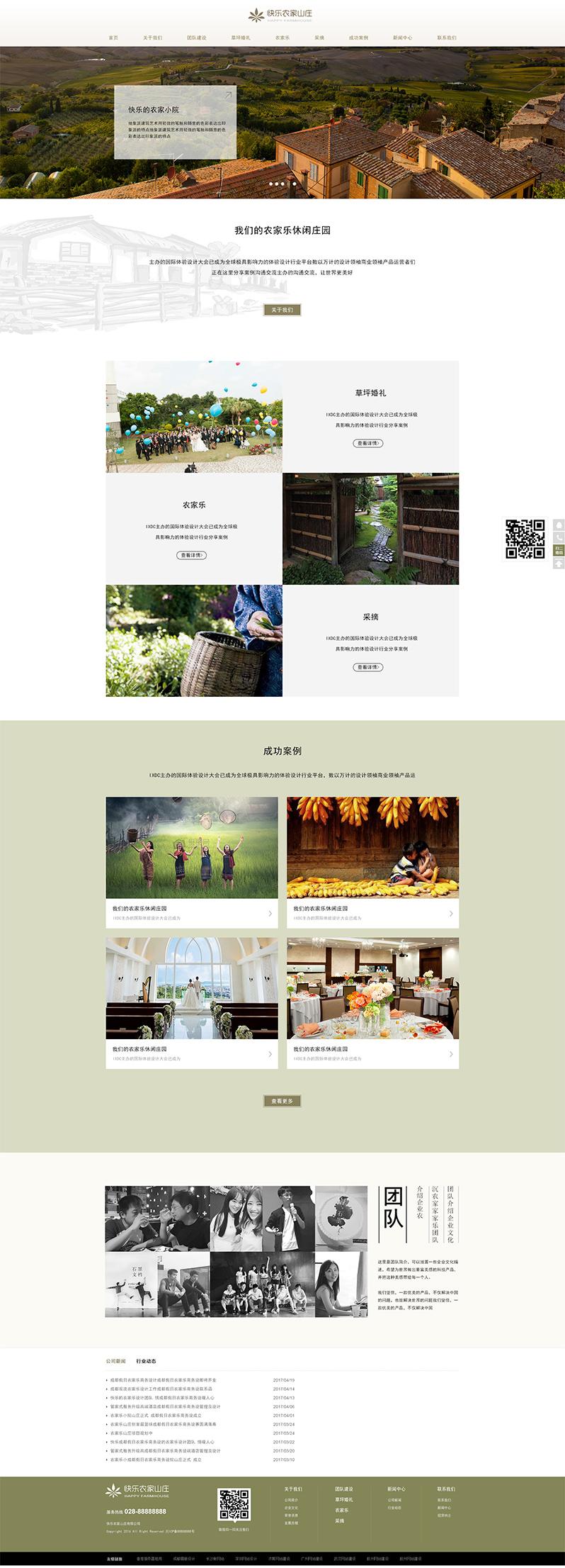 成都农家乐网站设计