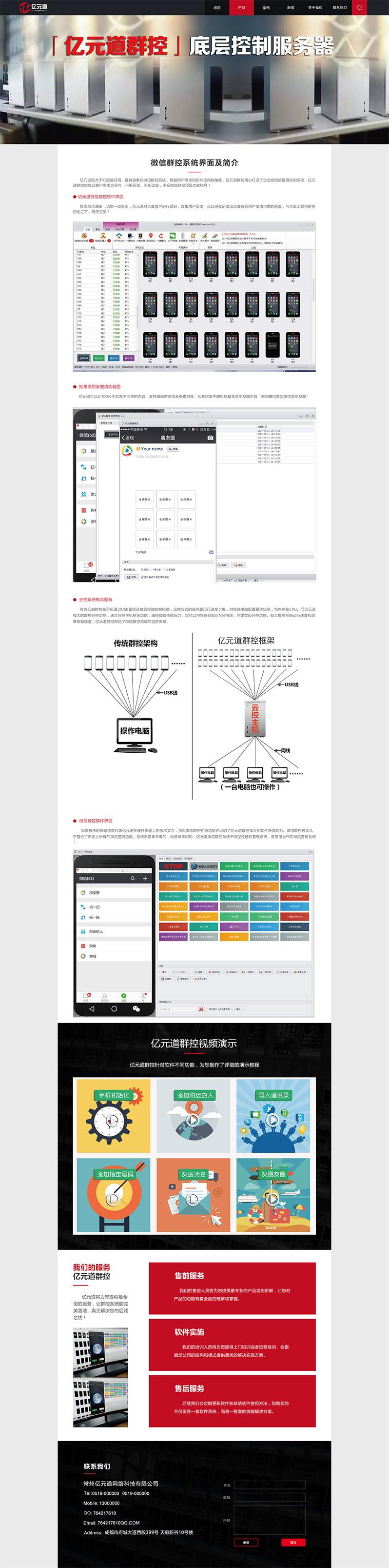 微信群控软件官网建设设计案例
