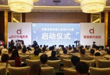 2017安徽省第四届工业设计大赛启动