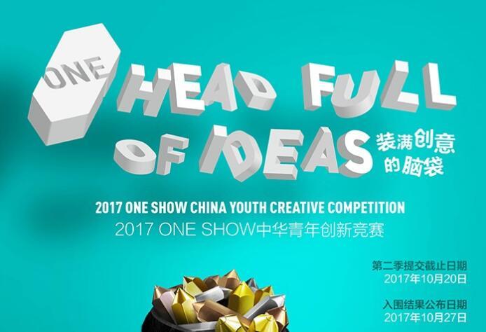 One Show 中华青年创新竞赛第二季截稿日期2017年10月20日