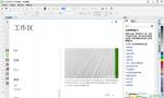 Coreldraw x7 64位简体中文下载
